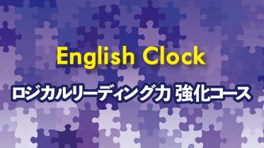 【リモートで開催】English Clockの「ロジカルリーディング力 強化コース」は11月開講