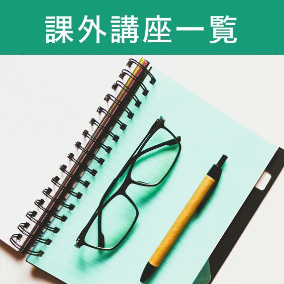 【JVTA課外講座】スケジュール一覧