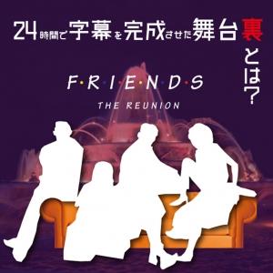 FRIENDS_0618