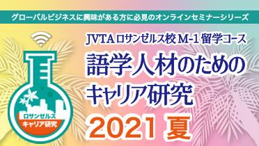 アメリカで活躍する日本人トップランナーとオンラインでつながる無料セミナー