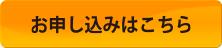 button_moushikomi