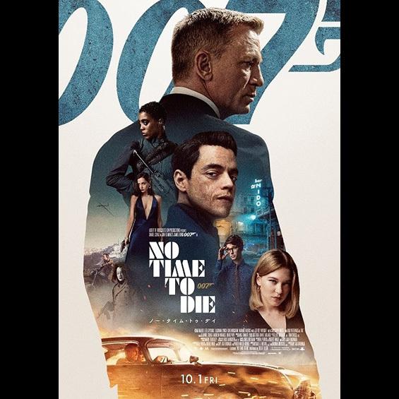 時は来た。『007/ノー・タイム・トゥ・ダイ』の予告編