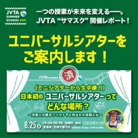 【コロナ禍のミニシアターから生中継】日本初のユニバーサルシアターを ご案内します!