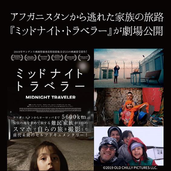 アフガニスタンから逃れた家族の旅路『ミッドナイト・トラベラー』が劇場公開