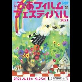 新しい才能と出会う ぴあフィルムフェスティバルがリアル会場とオンライン で開催中!