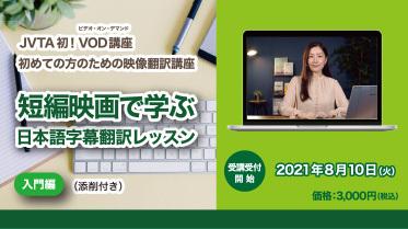 【映像翻訳にご興味をお持ちの方】VOD(ビデオ・オン・デマンド)で字幕の基礎を学ぶ「映像翻訳講座」