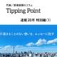代表/新楽直樹のコラム「Tipping Point」連載20年 特別編(1) 尽きることのない想いを、エッセーに託す